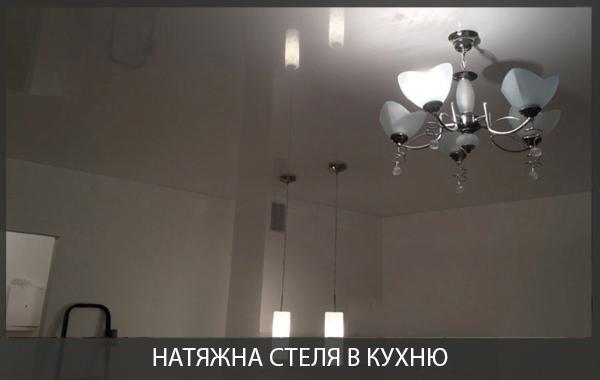 Натяжна стеля в кухню фото