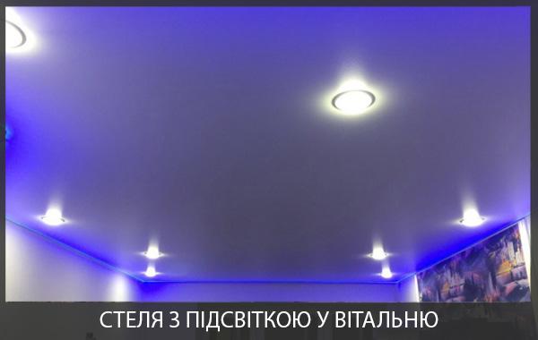 Натяжна стеля з підсвіткою у вітальні фото