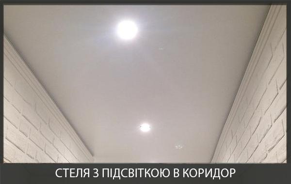 Натяжна стеля з підсвіткою в коридорі фото