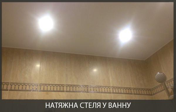 Матова натяжна стеля у ванній кімнаті фото