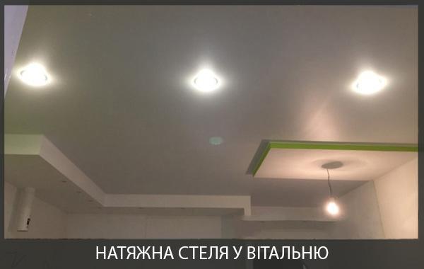 Натяжна стеля у вітальні фото