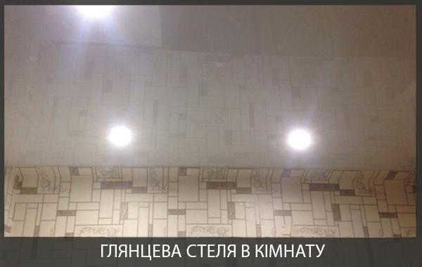 Глянцева натяжна стеля в кімнаті фото