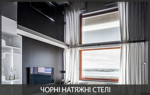 Чорні натяжні стелі фото
