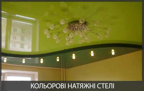 Кольорові натяжні стелі фото