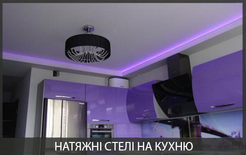 Натяжні стелі для кухні фото