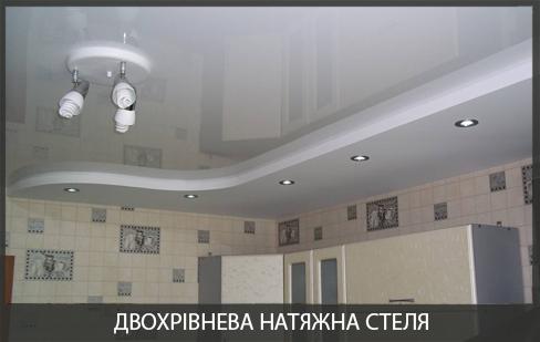 R: Стеля на кухню 9 м2