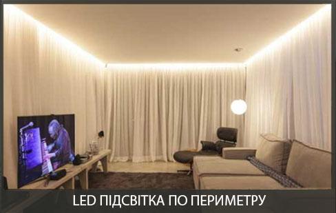 R: Стеля в кімнату 24 м2