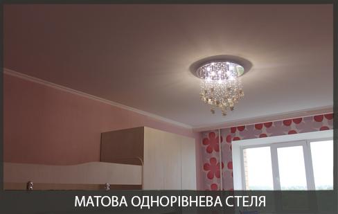 Натяжна стеля в дитячу Вінниця фото ціна
