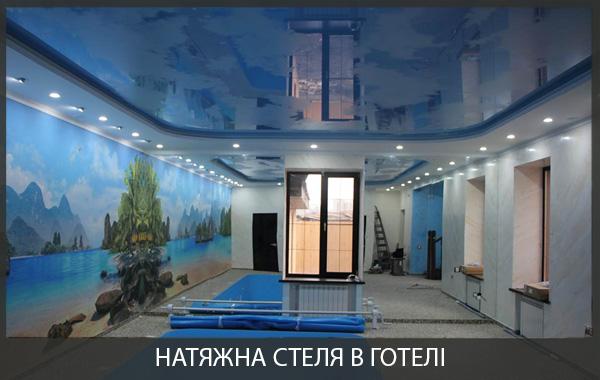 Двохрівнева натяжна стелі в аква-зоні фото