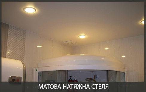 Матова натяжна стеля