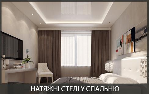 Натяжна стеля в спальні фото