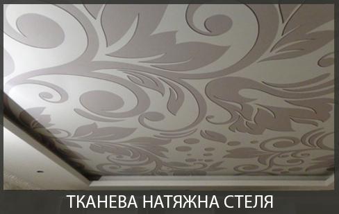 Натяжні стелі Вінниця