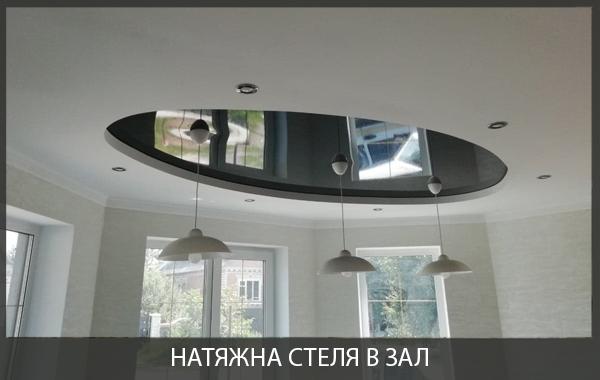 Натяжна стеля в залі фото