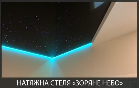 Натяжні стелі зоряне небо фото